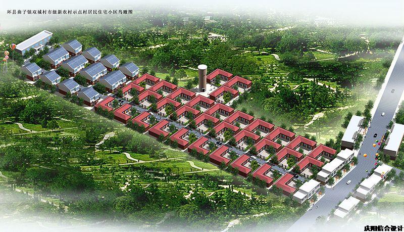 环县曲子镇双城村市级新农村示点村居民住宅小区