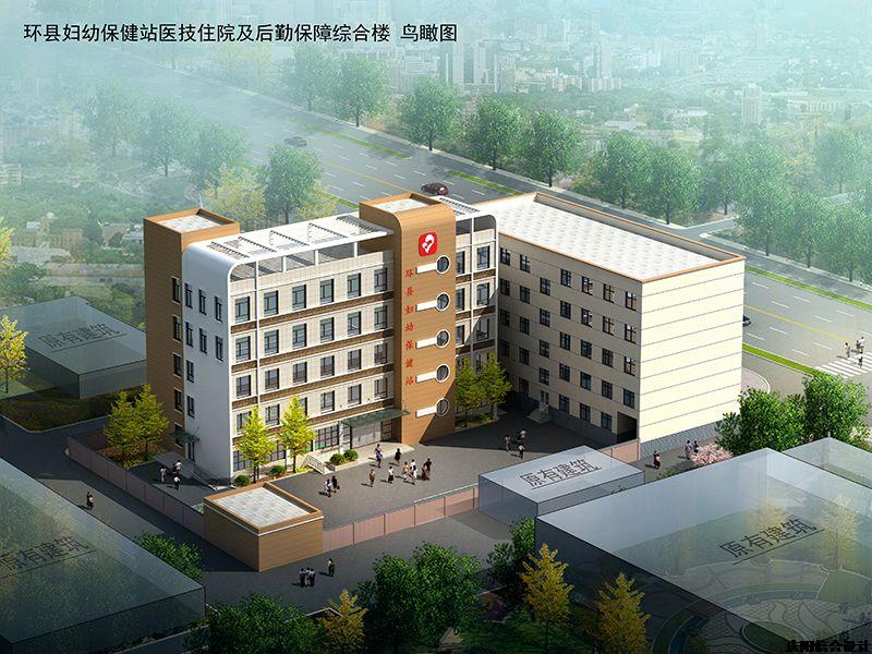 环县妇幼保健站